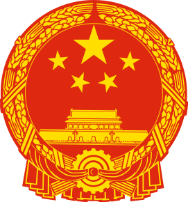 271px-National_Emblem_of_the_People's_Republic_of_China_svg