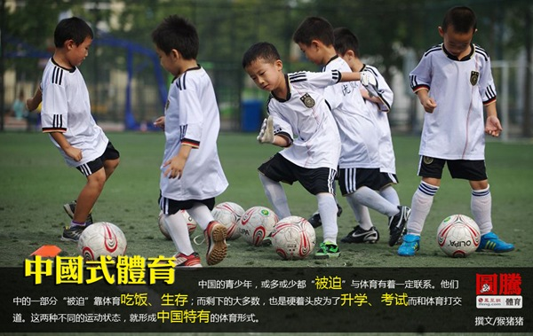 The two extremes of chinese characteristic physical education