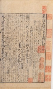 I_Ching_Song_Dynasty_print