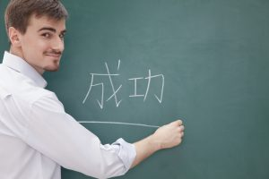 How to learn Mandarin Chinese (1)